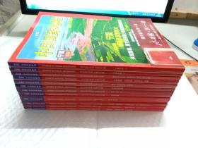 中国国家地理:2010典藏版 【全年1--12期 带原函套】