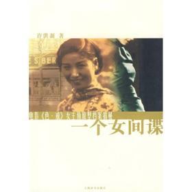 一个女间谍:电影《色·戒》女主角原型档案揭秘