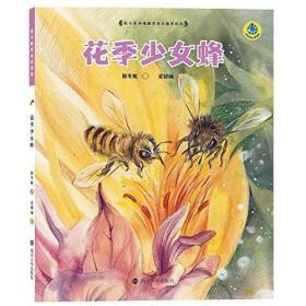 花季少女蜂