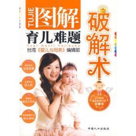 图解育儿难题破解术(台湾引进版)保正版