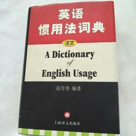 英语惯用法词典