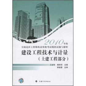 全国造价工程师执业资格考试模拟试题与解析:建设工程技术与计量(土建工程部分)(2010年版)