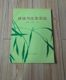 环境与生态农业【赵培道签赠本】