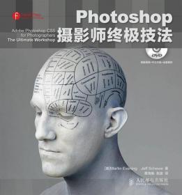 Photoshop摄影师终极技法