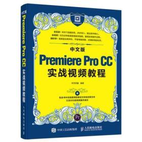 中文版Premiere Pro CC实战视频教程 专著 华天印象编著 zhong wen ban Premiere Pro CC s