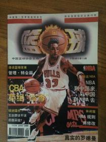 篮球 97年第6、7、8、10期, 4本合售
