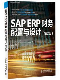 SAP ERP财务:配置与设计