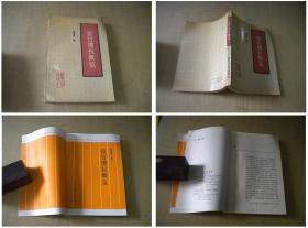 《宦官擅权概览》,32开韩索林著,辽宁大学1991.9出版,5711号,图书