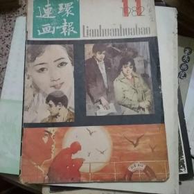 连环画报:1982年11