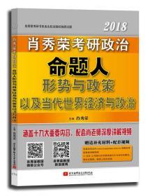 肖秀荣2018考研政治命题人形势与政策以及当代世界经济与政治
