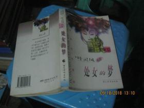 海派名家名作赏析:叶灵凤名作--处女的梦  货号26-2