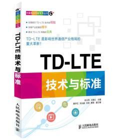 中国移动创新系列丛书:TD-LTE技术与标准