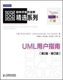 软件开发方法学精选系列:UML用户指南(第2版·修订版)