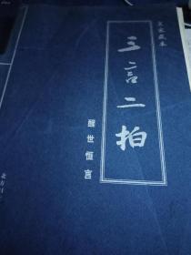 皇家藏本丛书《醒世恒言》