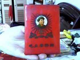 【文革 美品精品】毛主席诗词(毛像、林题、3毛林像,江像完整,多毛像;88品)、电脑