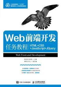Web前端开发任务教程(HTML+CSS+JavaScript+jQuery)