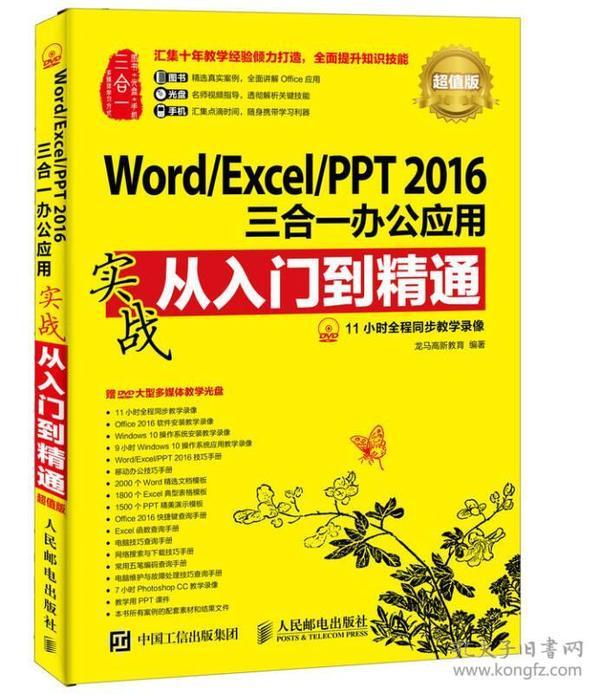 Word/Excel/PPT 2016三合一办公应用实战从入门到精通 (超值版)