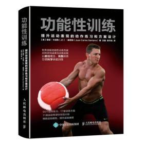 《功能性训练:提升运动表现的动作练习和方案设计》