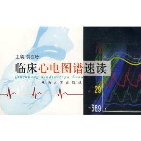 临床心电图谱速读 贺亚玲 主编 东南出版社 9787810507615