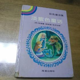 彩色童话集:淡紫色童话