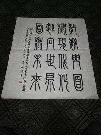 书法:教育要面向现代化,面向世界,面向未来(邓小平语)(篆书)马春贵书70*60cm
