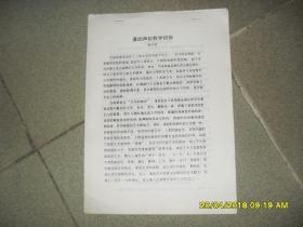 滇剧声腔教学初探【85品16开印本13页1996年邢庆曾著】42596