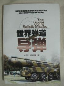 世界弹道导弹