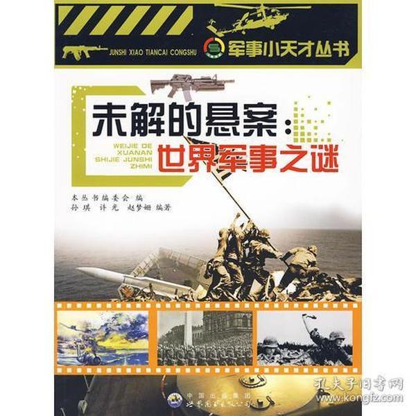 军事小天才丛书.第二辑:未解的悬案--世界军事之谜