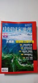 中国国家地理2O18年  10月 大横断专辑