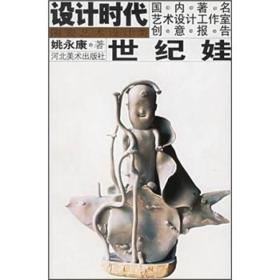 设计时代国内著名艺术设计工作室创意报告:世纪娃(陶瓷艺术设计类)5-3架
