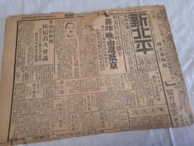 民国报纸:《新北平》报1935年1月19日4版全(黄委员长昨晨离平 蒋昨晚由沪抵京)