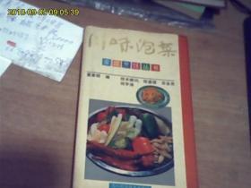 四川泡菜【家庭烹饪丛书】