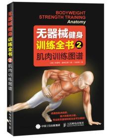 无器械健身训练全书2:肌肉训练图谱
