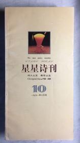 星星诗刊 1991-10 (H15A)