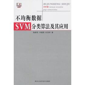 不均衡数据SVM分类算法及其应用