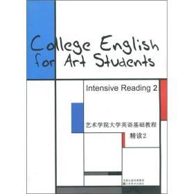 艺术学院大学英语基础教程:精读2