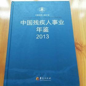 中国残疾人事业年鉴   2013年