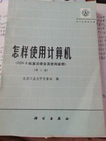怎样使用计算机(DjS一6机算法语言及使用说明第二版)