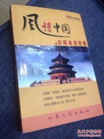 风情中国自助旅游图册 翰海行知图书工作室编著 人民交通出版社