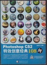 Photoshop CS2特效创意经典108例(无光盘)