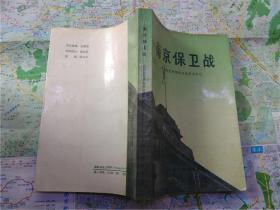 南京保卫战-原国民党将领抗日战争亲历记  大32开本