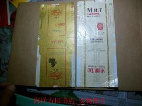 烟标 --  猕猴桃+万顺--拆包标 2枚合售
