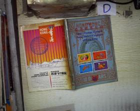 1996 香港邮票目录  。