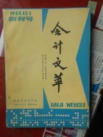 会计文萃(创刊号)(1988年12月)