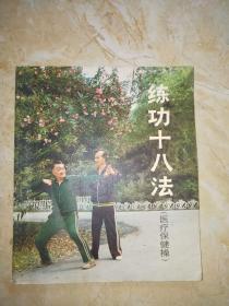 练功十八法(医疗保健操)