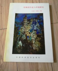 瑶琳洞形成与环境研究【作者签赠本】