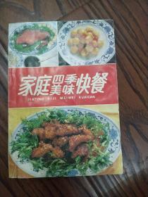 家庭四季美味快餐