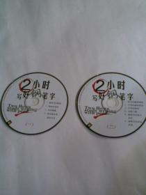 2小时写好钢笔字(一)(二)《VCD光盘2张》
