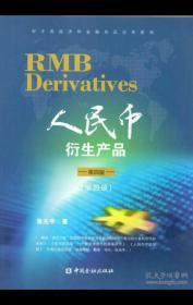 人民币 衍生产品 第四版1-4册合售 全新未拆封