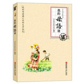 我的母语课 5A级 专著 徐冬梅,岳乃红主编 亲近母语研究院编著 wo de mu yu ke